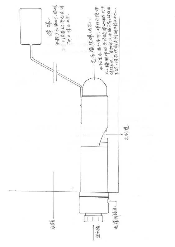 专 利 特 点 概 述 本加水阀是一种新型温控加水阀,主要适用于太阳能热水器(专利号为:ZL200620097591。X),本加水阀是根据温度的变化改变空气压强大小的原理实现自动温控加水,克服了现有加水阀在停电状态时不能自动上水的缺点。 本加水阀由无电源自动温控加水和电源加水两个加水系统组成。无电源自动温控加水:只要有太阳能(或电能)给水箱里的水不断加热就能即时加水。当水箱里的水温升高后其自动温控加水阀阀门打开上水开始,水位上升后水温下降(一般水温下降到能正常使用时即停止上水),上水停止。当水箱里的水在加